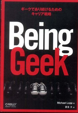 Being Geek―ギークであり続けるためのキャリア戦略