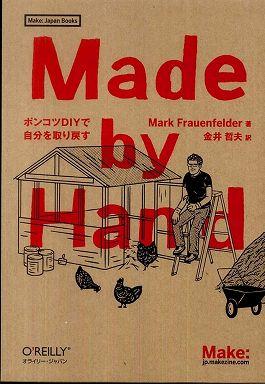 Made by Hand―ポンコツDIYで自分を取り戻す