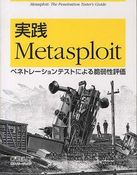 実践Metasploit―ペネトレーションテストによる脆弱性評価