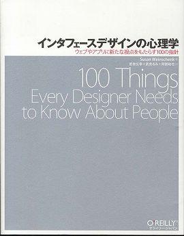 インタフェースデザインの心理学―ウェブやアプリに新たな視点をもたらす100の指針