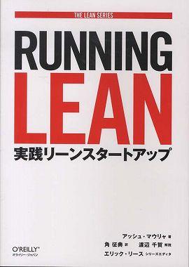 Running Lean―実践リーンスタートアップ