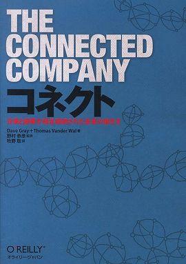 コネクト―企業と顧客が相互接続された未来の働き方