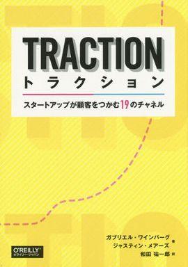 トラクション―スタートアップが顧客をつかむ19のチャネル