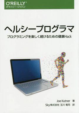 ヘルシープログラマ―プログラミングを楽しく続けるための健康Hack