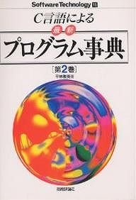 C言語による最新プログラム事典〈第2巻〉
