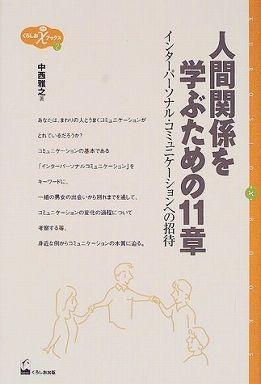 人間関係を学ぶための11章―インターパーソナル・コミュニケーションへの招待
