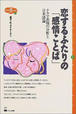 恋するふたりの「感情ことば」―ドラマ表現の分析と日本語論