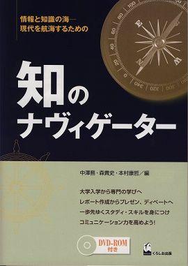 知のナヴィゲーター - 情報と知識の海ー現代を航海するための