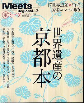 世界遺産の京都本