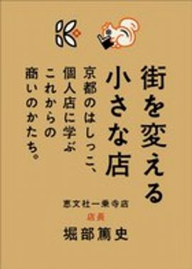 街を変える小さな店―京都のはしっこ、個人店に学ぶこれからの商いのかたち。