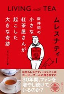 ムレスナティー―阪神間の小さな紅茶屋さんが起こした大きな奇跡