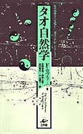 タオ自然学 - 現代物理学の先端から「東洋の世紀」がはじまる (改訂版)