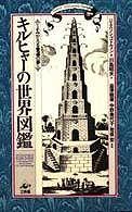 キルヒャーの世界図鑑 - よみがえる普遍の夢