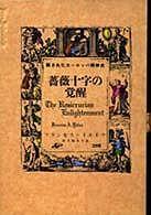 薔薇十字の覚醒 - 隠されたヨーロッパ精神史