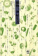 植物の神秘生活 - 緑の賢者たちの新しい博物誌