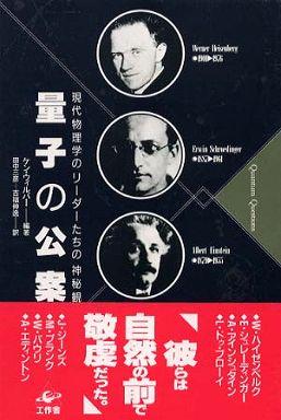 量子の公案 - 現代物理学のリーダーたちの神秘観