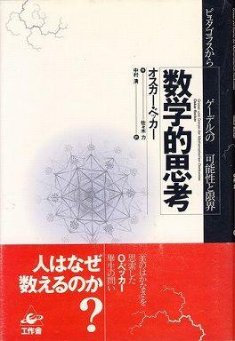 数学的思考 - ピュタゴラスからゲーデルへの可能性と限界