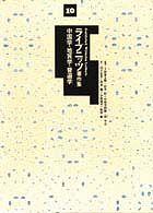 ライプニッツ著作集 〈10〉 中国学・地質学・普遍学 山下正男