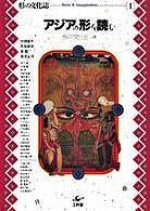 アジアの形を読む