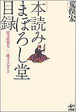本読みまぼろし堂目録―店主推奨700冊ブックガイド