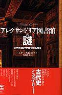 アレクサンドリア図書館の謎 - 古代の知の宝庫を読み解く