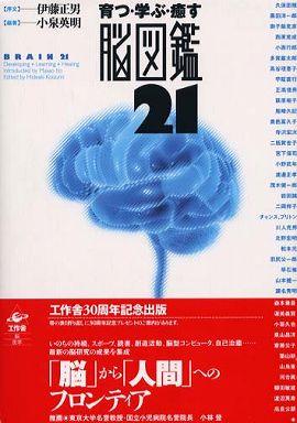 育つ学ぶ・癒す脳図鑑21
