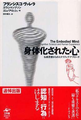 身体化された心―仏教思想からのエナクティブ・アプローチ