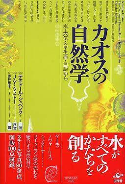 カオスの自然学―水・大気・音・生命・言語から (新装版)