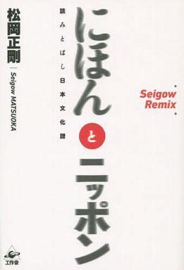 にほんとニッポン―読みとばし日本文化譜