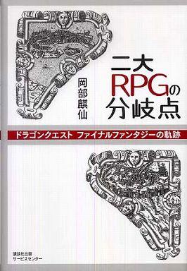 二大RPGの分岐点―ドラゴンクエスト、ファイナルファンタジーの軌跡