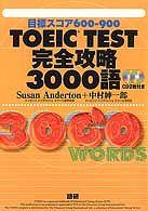 TOEIC TEST完全攻略3000語
