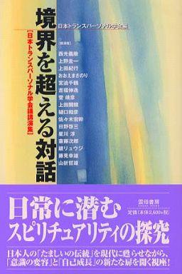 境界を超える対話―日本トランスパーソナル学会議講演集