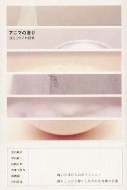 アニマの香り―鏡リュウジ対話集