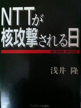NTTが核攻撃される日