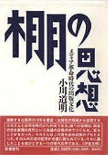 棚の思想 - メディア革命時代の出版文化