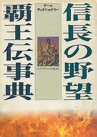 信長の野望・覇王伝事典