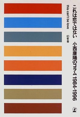 これは恋ではない―小西康陽のコラム 1984‐1996