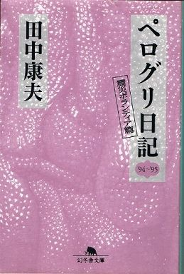 ペログリ日記 '94~'95―震災ボランティア篇