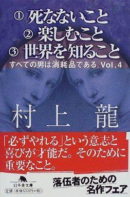 (1)死なないこと(2)楽しむこと(3)世界を知ること―すべての男は消耗品である。〈Vol.4〉