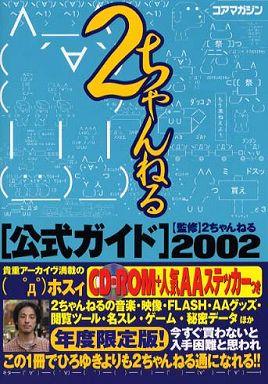 2ちゃんねる公式ガイド〈2002〉
