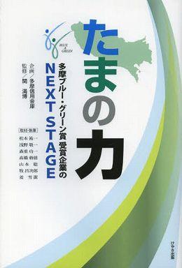 たまの力―多摩ブルー・グリーン賞受賞企業のNEXT STAGE