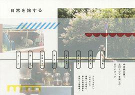 日常を旅する 中央線三鷹~立川エリアを楽