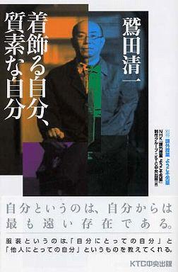鷲田清一 着飾る自分、質素な自分―課外授業ようこそ先輩別冊