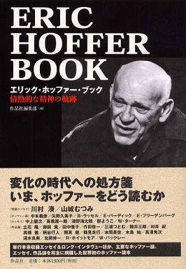 エリック・ホッファー・ブック―情熱的な精神の軌跡