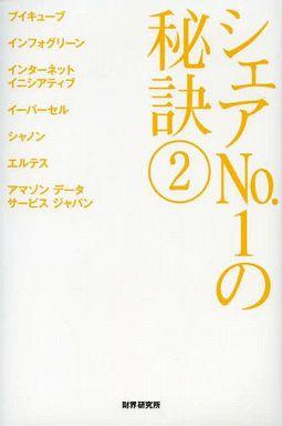 シェアNo.1の秘訣〈2〉