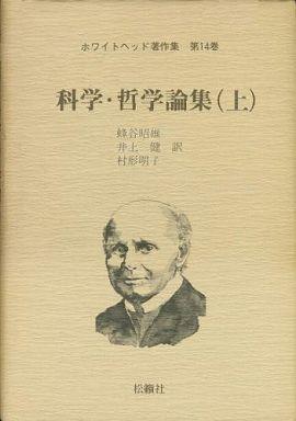 ホワイトヘッド著作集 〈第14巻〉 科学・哲学論集 上 蜂谷昭雄
