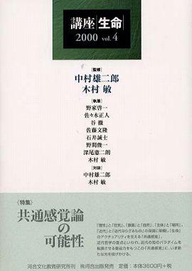 講座 生命〈2000(vol.4)〉