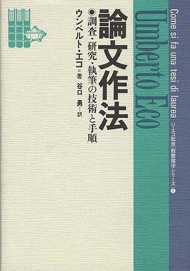 論文作法―調査・研究・執筆の技術と手順