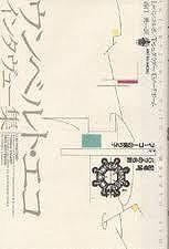 ウンベルト・エコ インタヴュー集―記号論、「バラの名前」そして「フーコーの振り子」