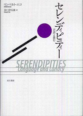 セレンディピティー―言語と愚行